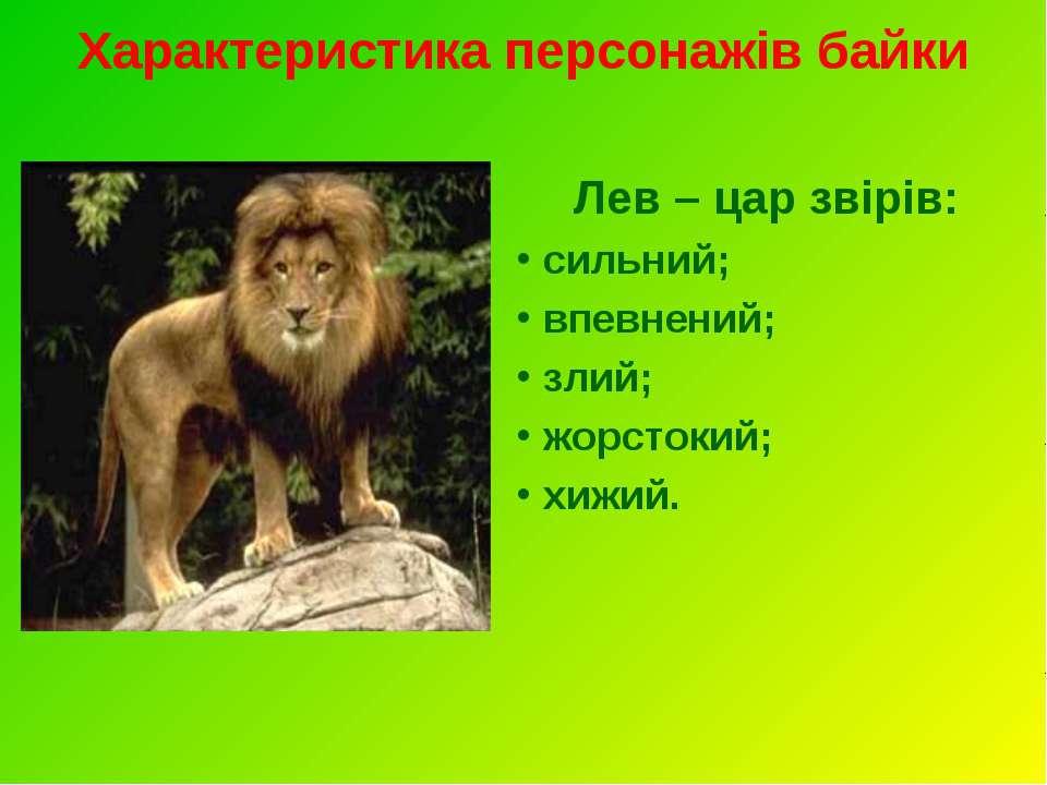 Характеристика персонажів байки Лев – цар звірів: сильний; впевнений; злий; ж...