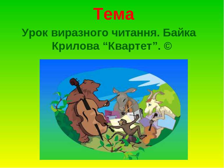 """Тема Урок виразного читання. Байка Крилова """"Квартет"""". ©"""