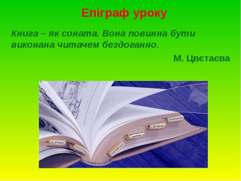 Епіграф уроку Книга – як соната. Вона повинна бути виконана читачем бездоганн...