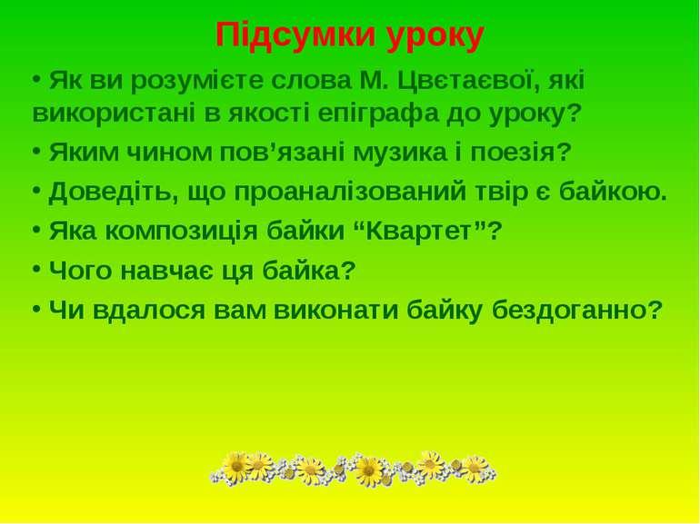 Підсумки уроку Як ви розумієте слова М. Цвєтаєвої, які використані в якості е...