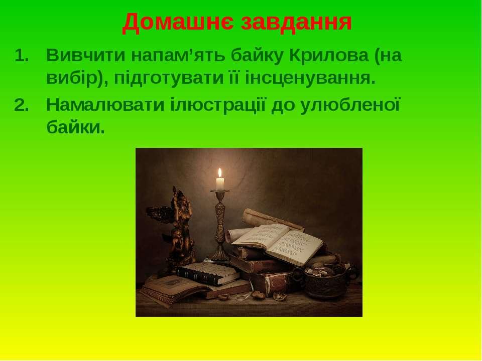 Домашнє завдання Вивчити напам'ять байку Крилова (на вибір), підготувати її і...
