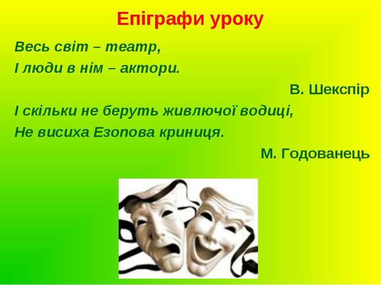 Епіграфи уроку Весь світ – театр, І люди в нім – актори. В. Шекспір І скільки...