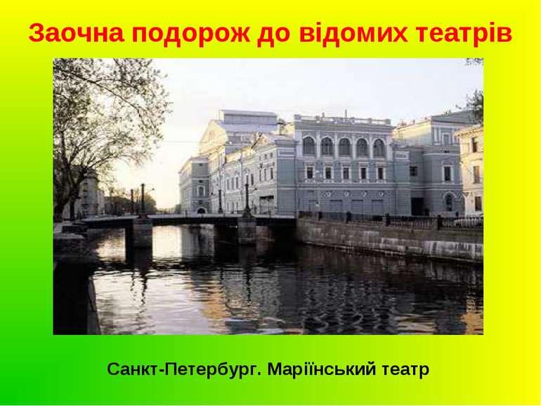 Заочна подорож до відомих театрів Санкт-Петербург. Маріїнський театр