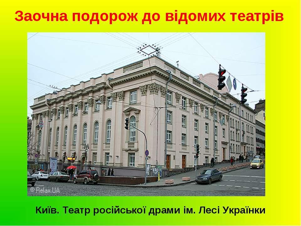 Заочна подорож до відомих театрів Київ. Театр російської драми ім. Лесі Українки