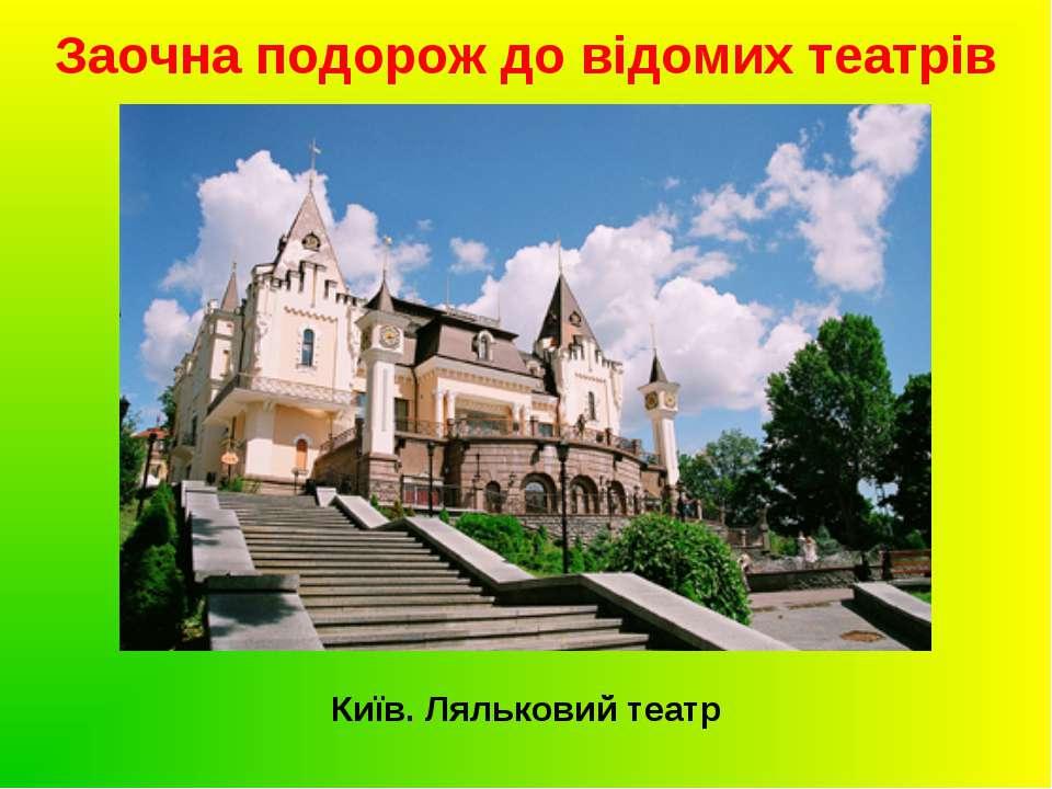 Заочна подорож до відомих театрів Київ. Ляльковий театр