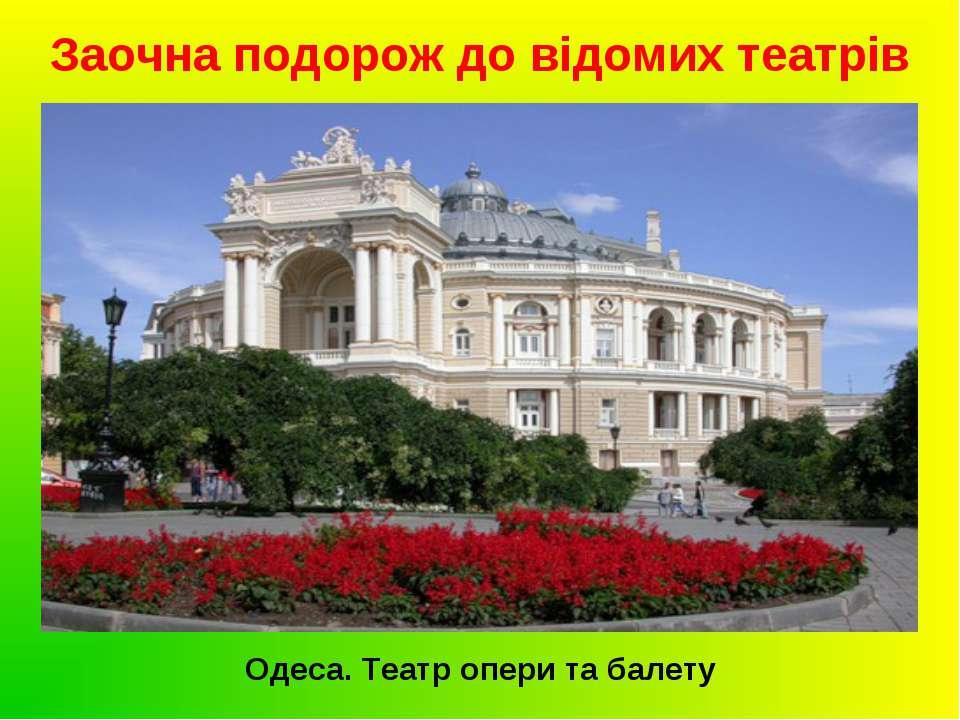 Заочна подорож до відомих театрів Одеса. Театр опери та балету
