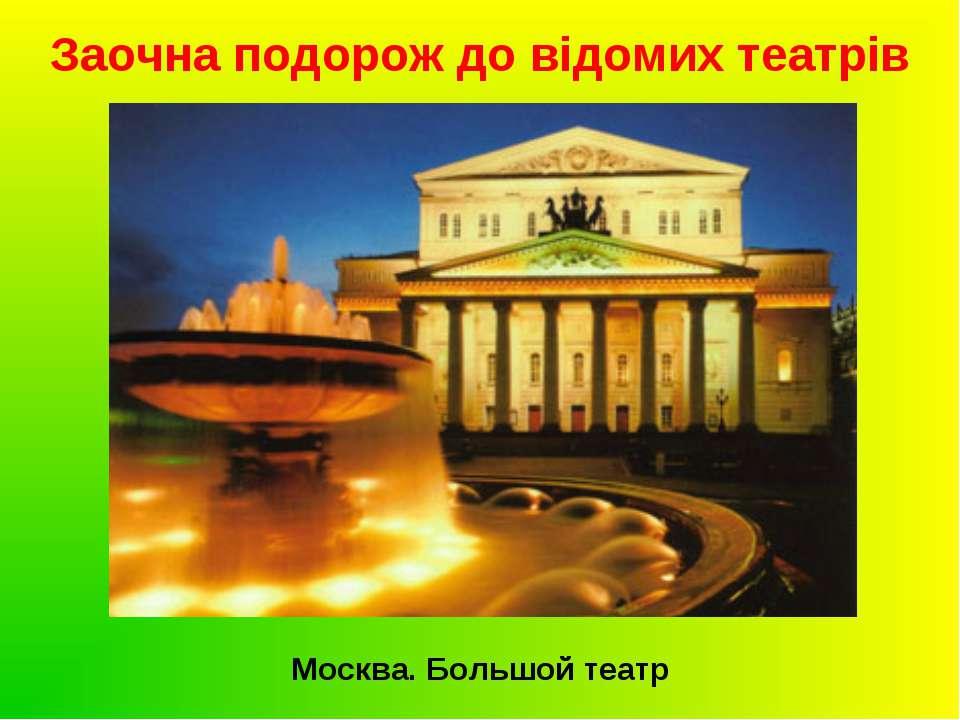 Заочна подорож до відомих театрів Москва. Большой театр