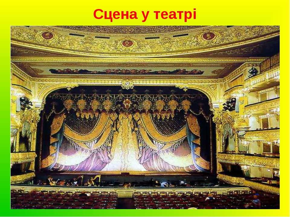 Сцена у театрі