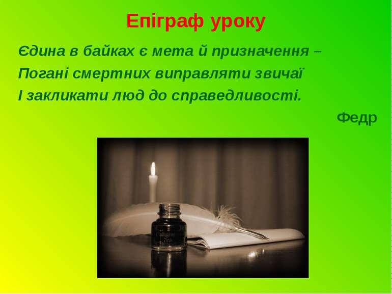 Епіграф уроку Єдина в байках є мета й призначення – Погані смертних виправлят...