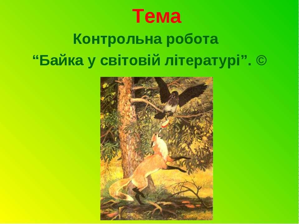 """Тема Контрольна робота """"Байка у світовій літературі"""". ©"""