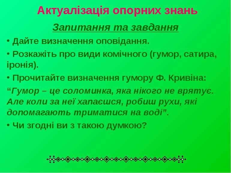 Актуалізація опорних знань Запитання та завдання Дайте визначення оповідання....