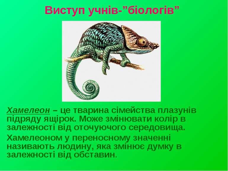 """Виступ учнів-""""біологів"""" Хамелеон – це тварина сімейства плазунів підряду ящір..."""