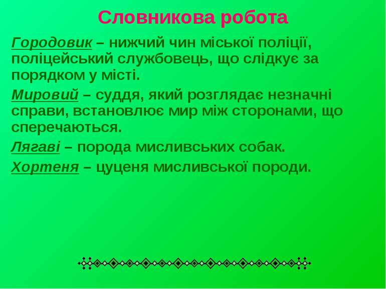 Словникова робота Городовик – нижчий чин міської поліції, поліцейський службо...