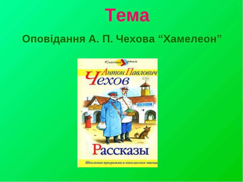 """Тема Оповідання А. П. Чехова """"Хамелеон"""""""