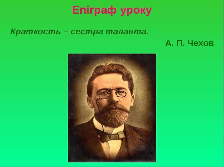 Епіграф уроку Краткость – сестра таланта. А. П. Чехов