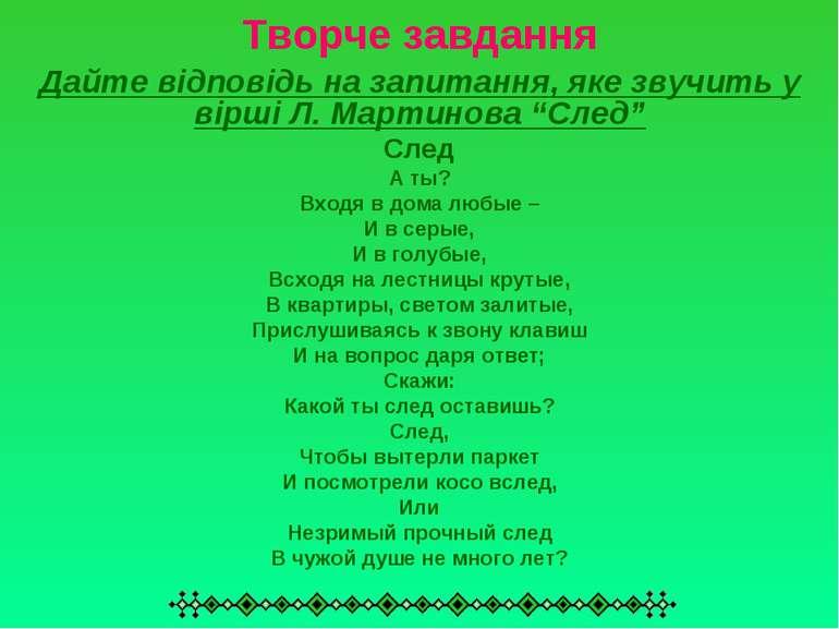 Творче завдання Дайте відповідь на запитання, яке звучить у вірші Л. Мартинов...