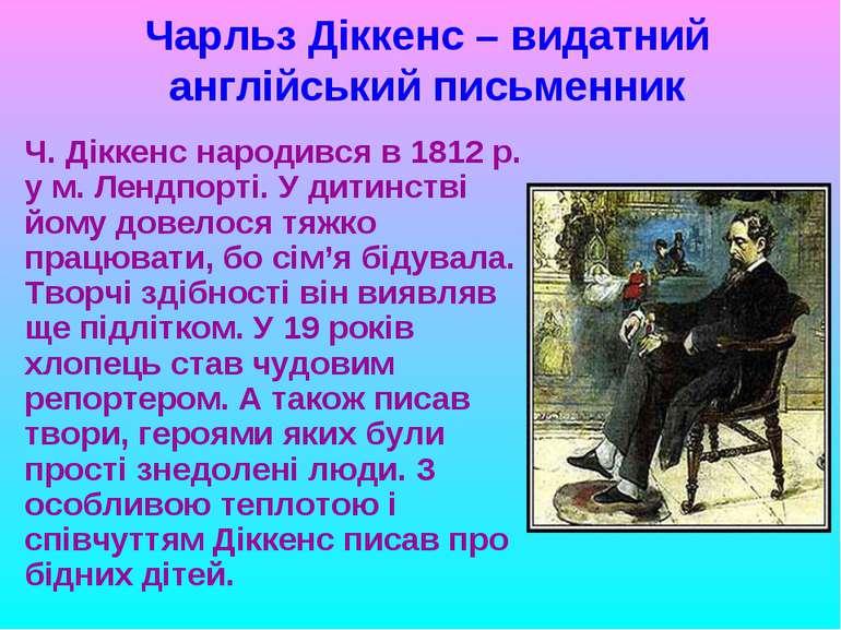 Чарльз Діккенс – видатний англійський письменник Ч. Діккенс народився в 1812 ...