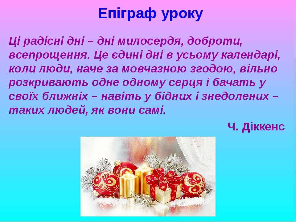 Епіграф уроку Ці радісні дні – дні милосердя, доброти, всепрощення. Це єдині ...