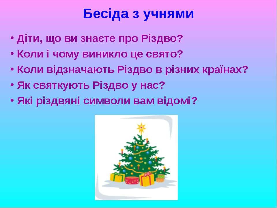 Бесіда з учнями Діти, що ви знаєте про Різдво? Коли і чому виникло це свято? ...
