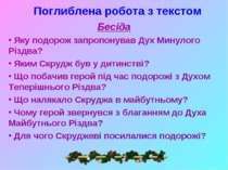 Поглиблена робота з текстом Бесіда Яку подорож запропонував Дух Минулого Різд...