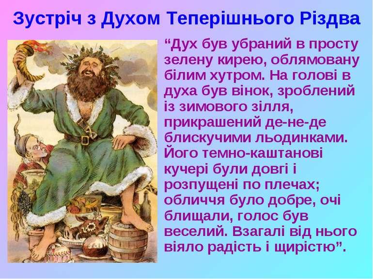 """Зустріч з Духом Теперішнього Різдва """"Дух був убраний в просту зелену кирею, о..."""
