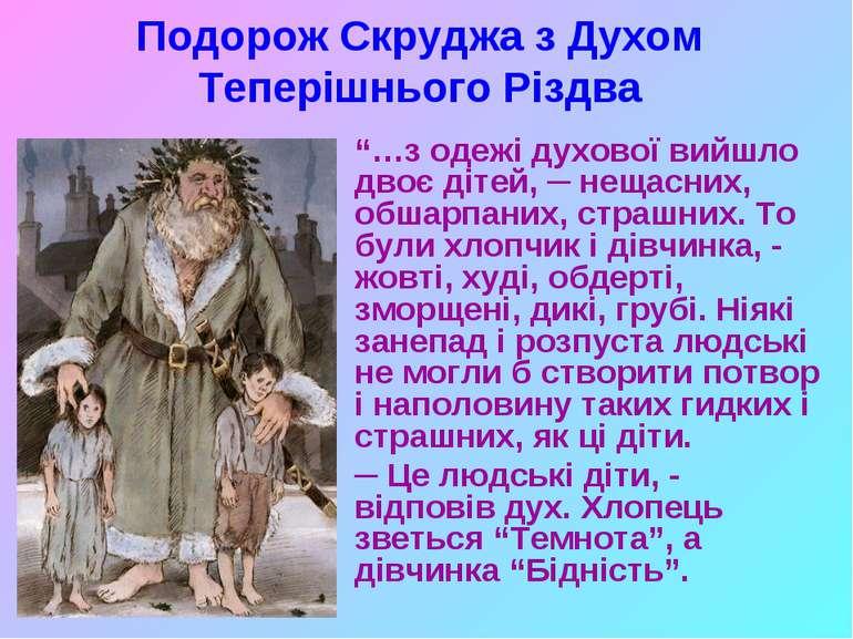 """Подорож Скруджа з Духом Теперішнього Різдва """"…з одежі духової вийшло двоє діт..."""