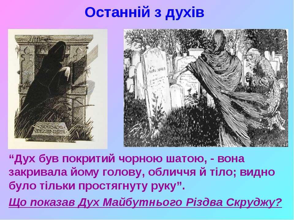 """Останній з духів """"Дух був покритий чорною шатою, - вона закривала йому голову..."""