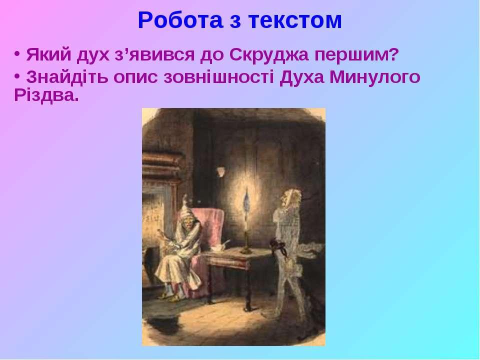 Робота з текстом Який дух з'явився до Скруджа першим? Знайдіть опис зовнішнос...