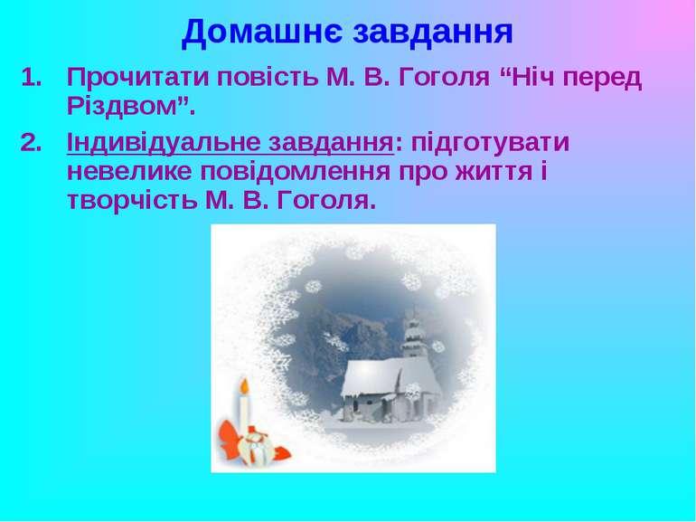"""Домашнє завдання Прочитати повість М. В. Гоголя """"Ніч перед Різдвом"""". Індивіду..."""