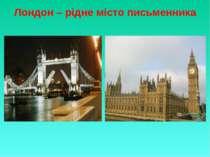 Лондон – рідне місто письменника