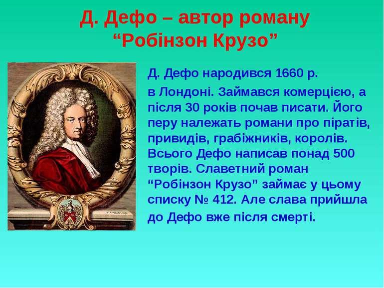 """Д. Дефо – автор роману """"Робінзон Крузо"""" Д. Дефо народився 1660 р. в Лондоні. ..."""