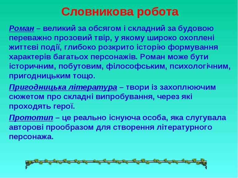 Словникова робота Роман – великий за обсягом і складний за будовою переважно ...
