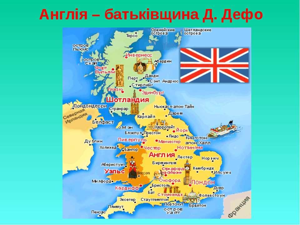 Англія – батьківщина Д. Дефо