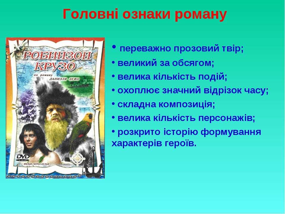 Головні ознаки роману переважно прозовий твір; великий за обсягом; велика кіл...