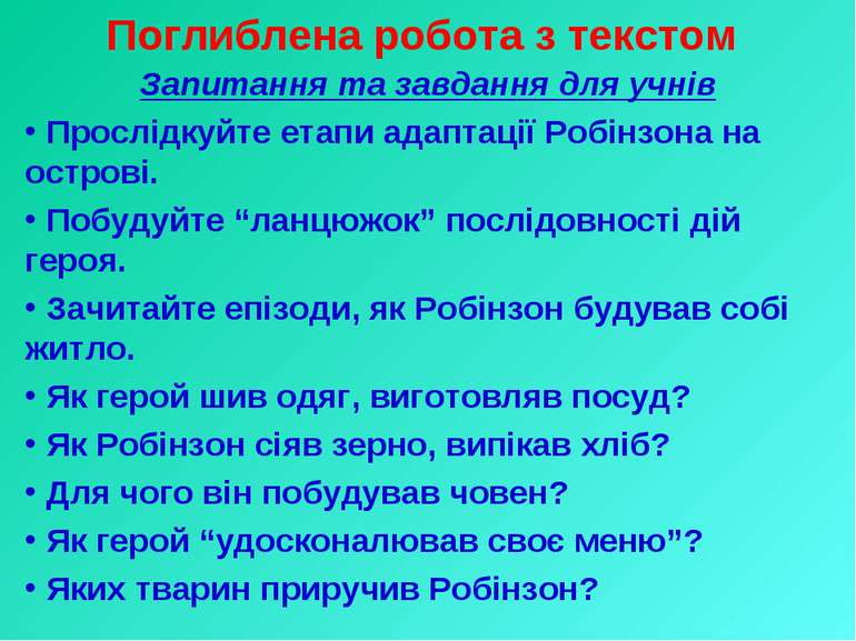 Поглиблена робота з текстом Запитання та завдання для учнів Прослідкуйте етап...