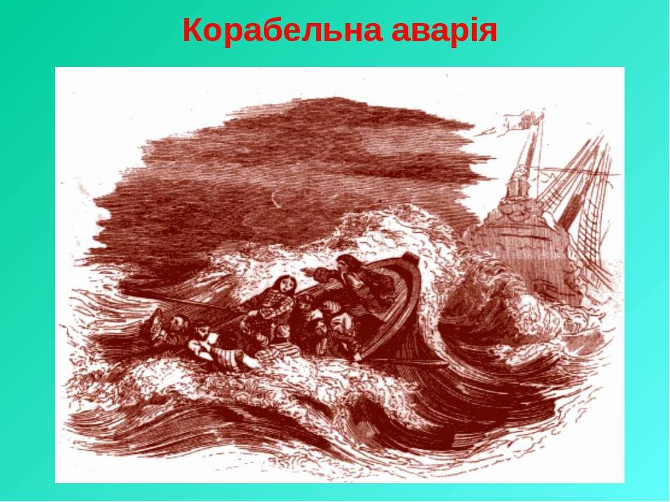 Корабельна аварія