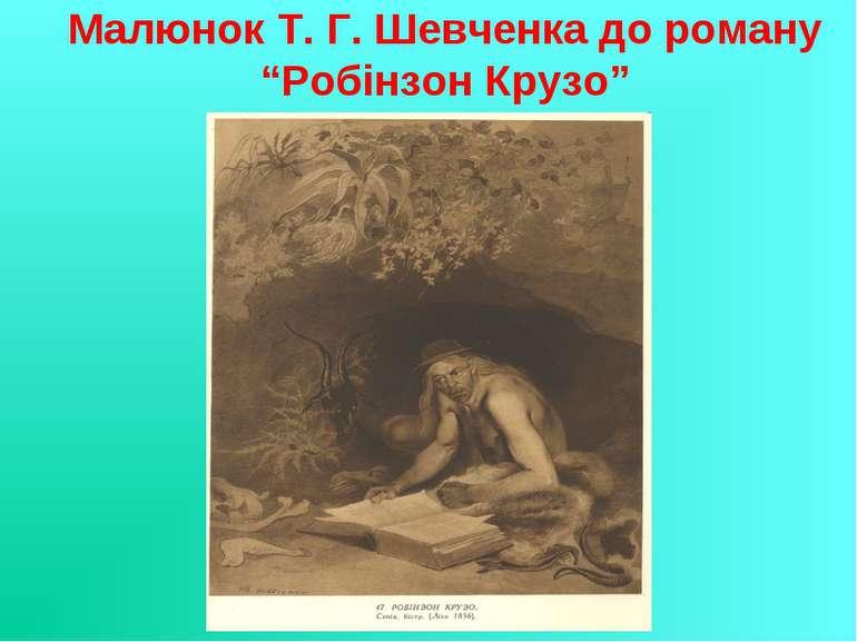 """Малюнок Т. Г. Шевченка до роману """"Робінзон Крузо"""""""