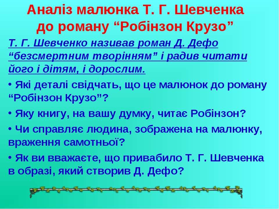 """Аналіз малюнка Т. Г. Шевченка до роману """"Робінзон Крузо"""" Т. Г. Шевченко назив..."""