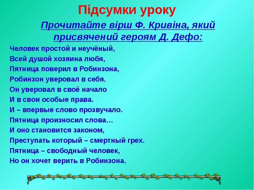 Підсумки уроку Прочитайте вірш Ф. Кривіна, який присвячений героям Д. Дефо: Ч...