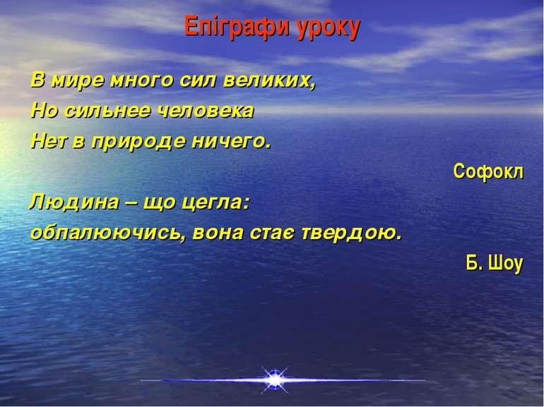 Епіграфи уроку В мире много сил великих, Но сильнее человека Нет в природе ни...