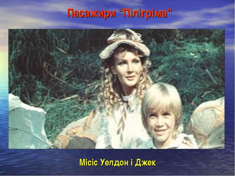 """Пасажири """"Пілігріма"""" Місіс Уелдон і Джек"""