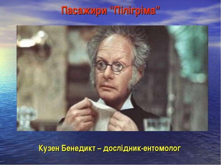 """Пасажири """"Пілігріма"""" Кузен Бенедикт – дослідник-ентомолог"""
