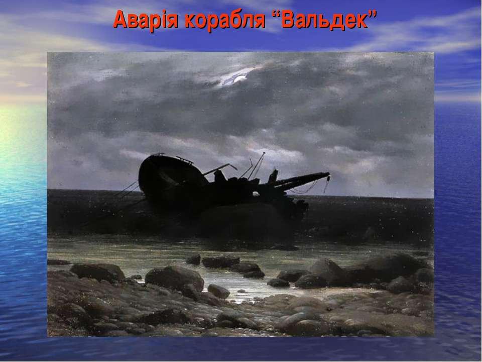 """Аварія корабля """"Вальдек"""""""