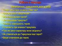 Робота з текстом Запитання і завдання для учнів Чому Геркулеса назвали саме т...
