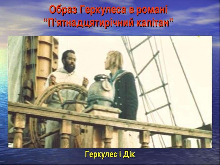 """Образ Геркулеса в романі """"П'ятнадцятирічний капітан"""" Геркулес і Дік"""