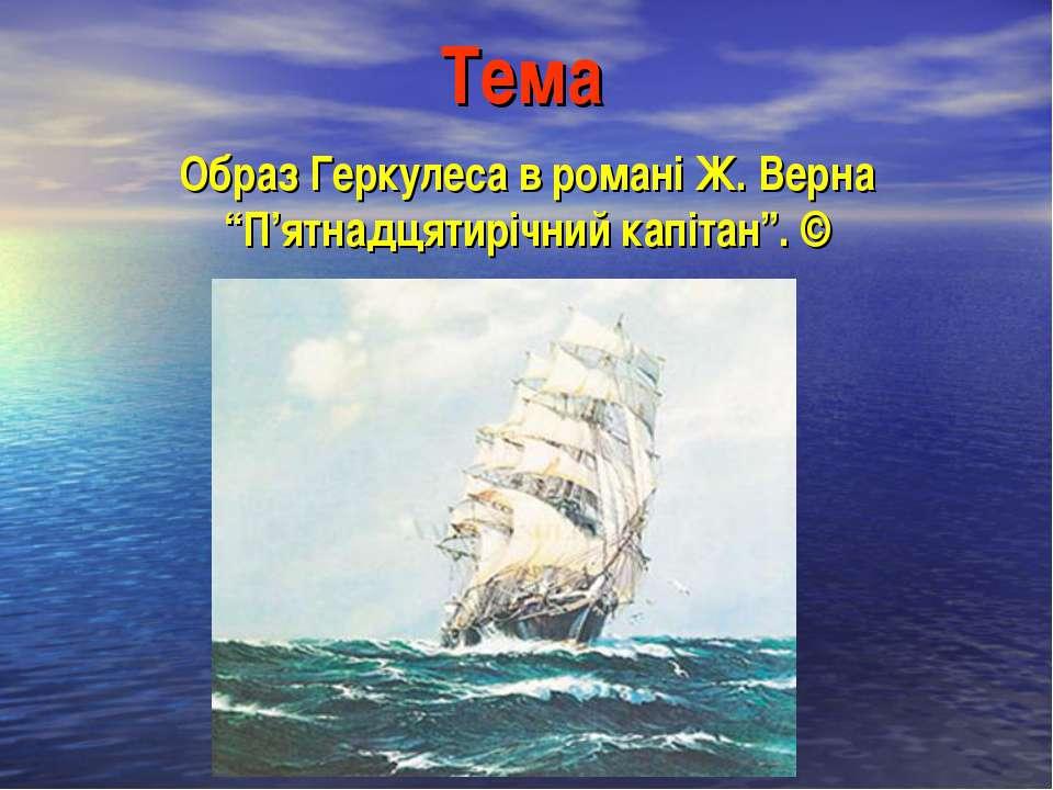 """Тема Образ Геркулеса в романі Ж. Верна """"П'ятнадцятирічний капітан"""". ©"""
