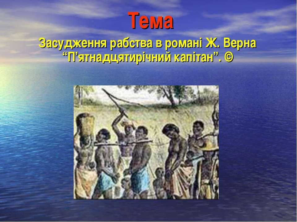 """Тема Засудження рабства в романі Ж. Верна """"П'ятнадцятирічний капітан"""". ©"""