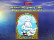 """Тема Романтика подорожей у романі """"П'ятнадцятирічний капітан"""". ©"""
