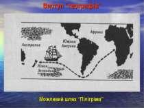 """Виступ """"географів"""" Можливий шлях """"Пілігріма"""""""