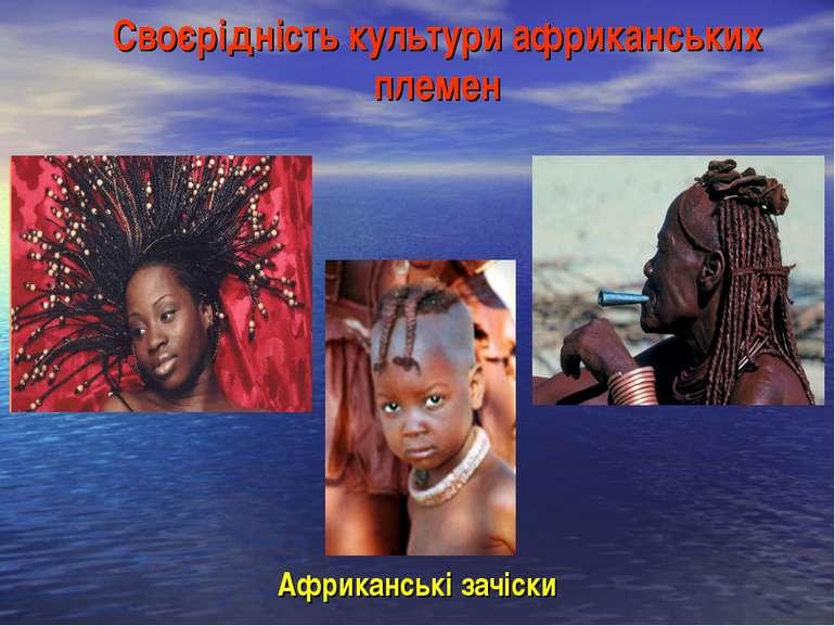 Своєрідність культури африканських племен Африканські зачіски